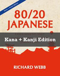 80-20 Japanese - Kana+Kanji Ed small