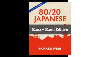Kana + Kanji Edition (PDF)