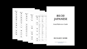 Kanji Reference Guide