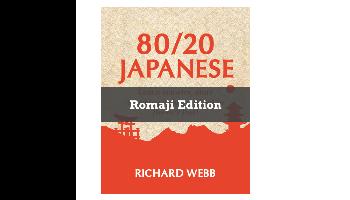 Romaji Edition (PDF)