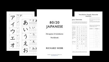 Hiragana & Katakana Workbook